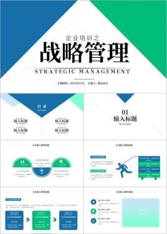 原创大气企业文化发展战略PPT模板