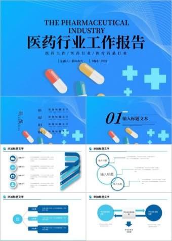 简约时尚医学医药医疗行业ppt动态模板