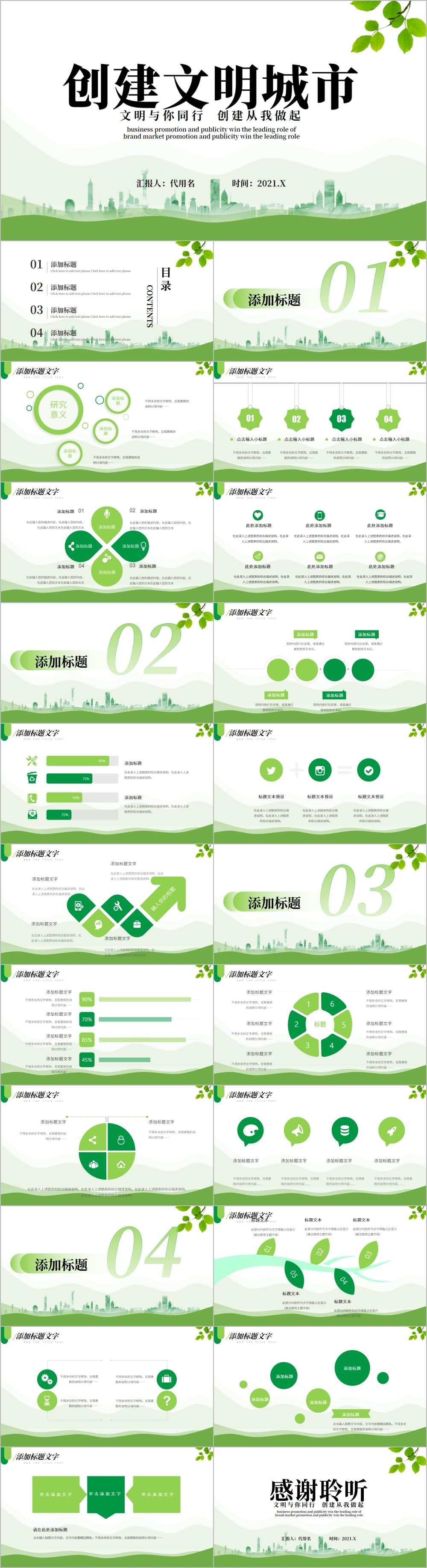 绿色超环保文明城市建设PPT模板
