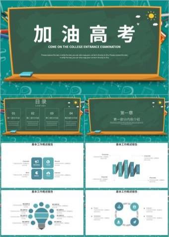 绿色黑板赢战高考励志高考加油PPT模板