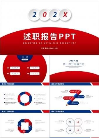 红蓝述职报告商务工作总结工作计划PPT模版