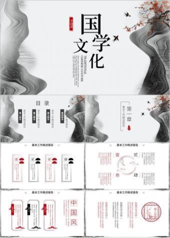 国学文化经典古风水墨山水中国风PPT模板教