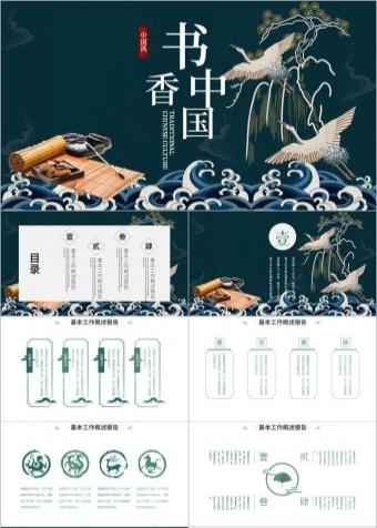 墨绿国潮风古典读书分享书香中国PPT模板