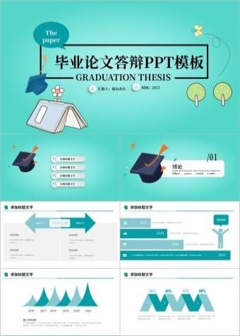 毕业设计毕业论文答辩开题报告PPT模板