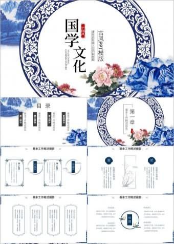 蓝色青花水墨山水中国风国学文化PPT模板