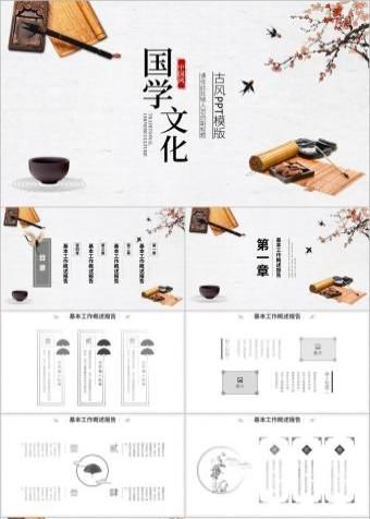 读书水墨山水中国风国学文化PPT模板