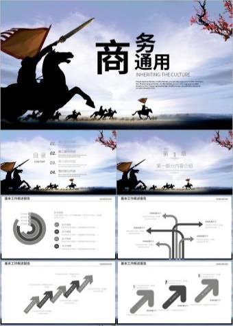 中国风商务通用工作总结汇报PPT模版