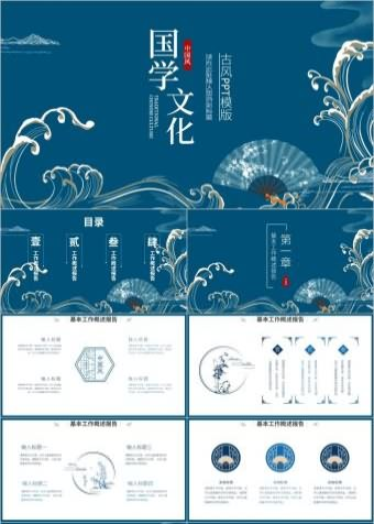 墨蓝国潮风中国风国学文化教育课件PPT模板
