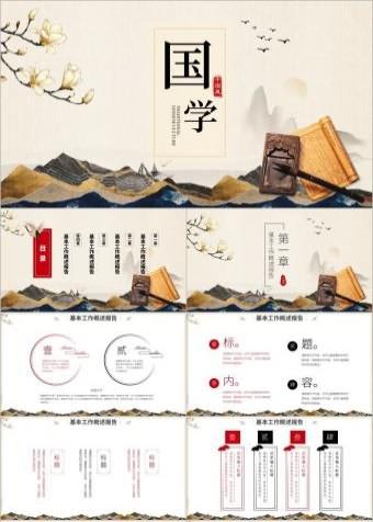 水墨山水中国风国学文化教育课件PPT模板