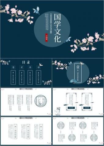 墨蓝色国潮风中国风国学文化教育课件PPT模板