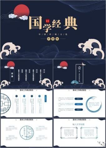 国潮风中国风国学文化教育课件PPT模板