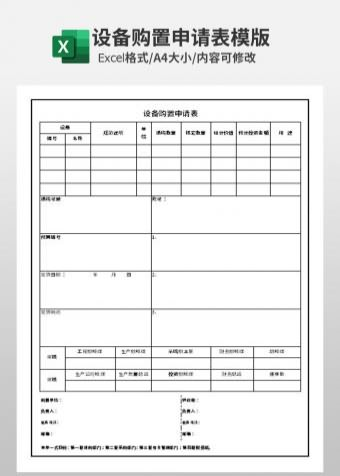 设备购置申请表模版