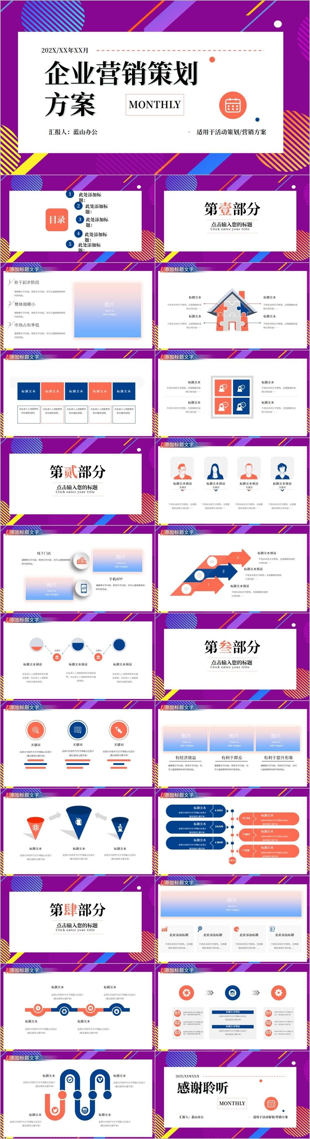 红色商务简约营销策划方案ppt模板