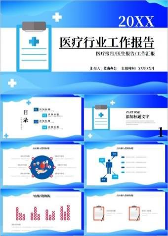 蓝色极简时尚医疗行业ppt动态模板