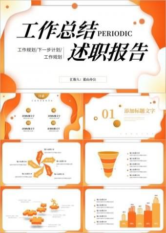 橙色商务炫彩线条年终工作总结汇报ppt模板