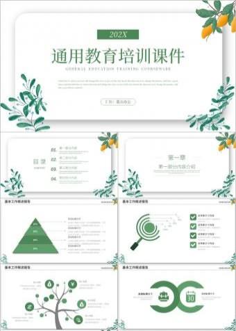 绿色清新教育培训通用课件PPT模版