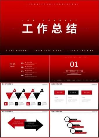 红色工作总结工作计划述职报告PPT模版