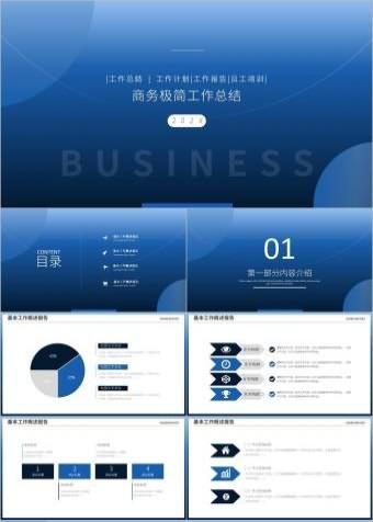 蓝色工作总结工作计划述职报告PPT模版