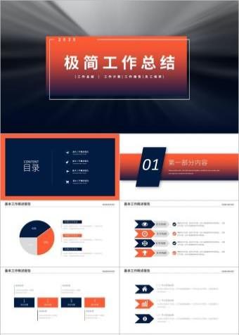 蓝橙色商务极简工作总结PPT模版