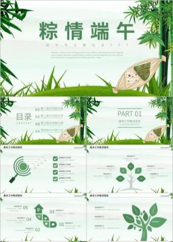 端午节传统文化节日风俗民俗粽子龙舟ppt模板