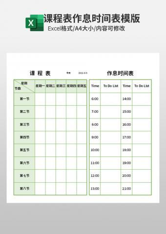 学生课程表作息时间表模版