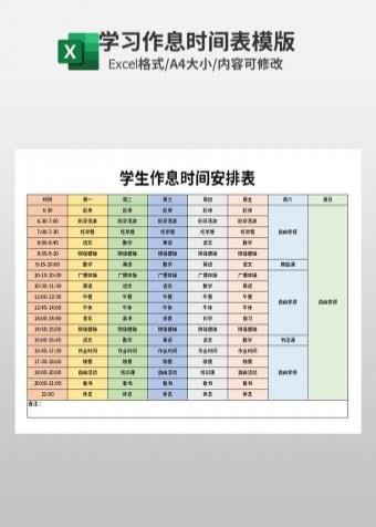 学生作息时间安排表模版