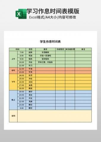 学生excel作息时间表模版