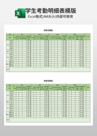 学生考勤明细表模版