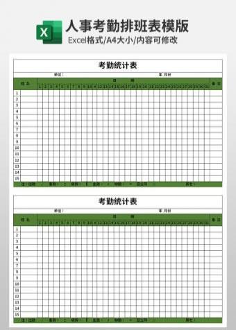人事行政部考勤统计表模版
