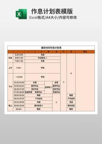 课余时间作息计划表模版
