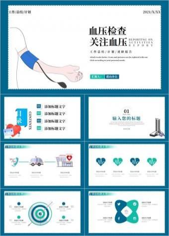 高血压预防医院医疗医生护士护理查房PPT模板