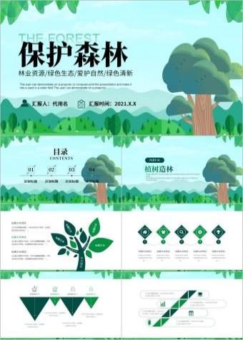 绿色春天森林小苗生长发芽成长大树ppt模板