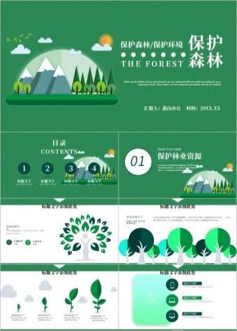 环境保护生态森林森业PPT动态模板
