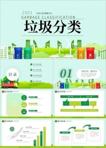 垃圾分类低碳生活保护环境PPT模板