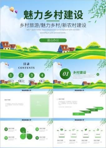 新农村建设魅力乡村建设旅游宣传通用PPT模板