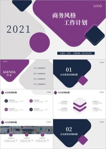 2021商务风格工作计划模板