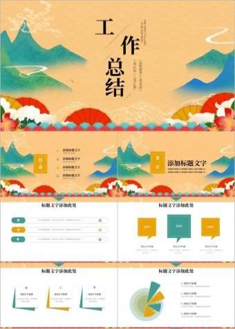 新中式中国风工作总结通用PPT模板