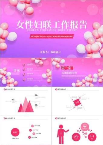 小清新女人节清新妇联工作计划总结ppt模板