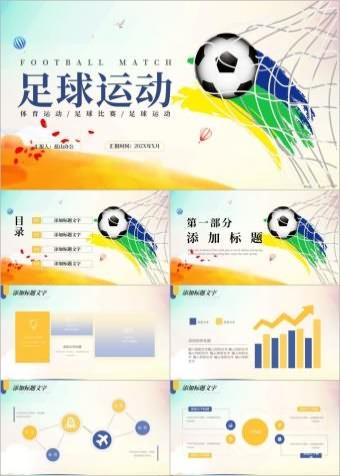 足球训练足球培训足球俱乐部PPT模板
