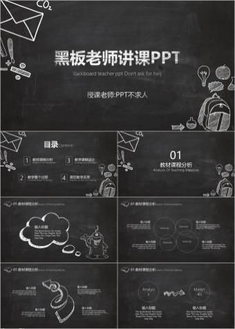 黑板课件通用PPT模板