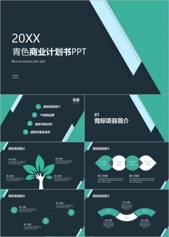 青色商业计划书PPT模板