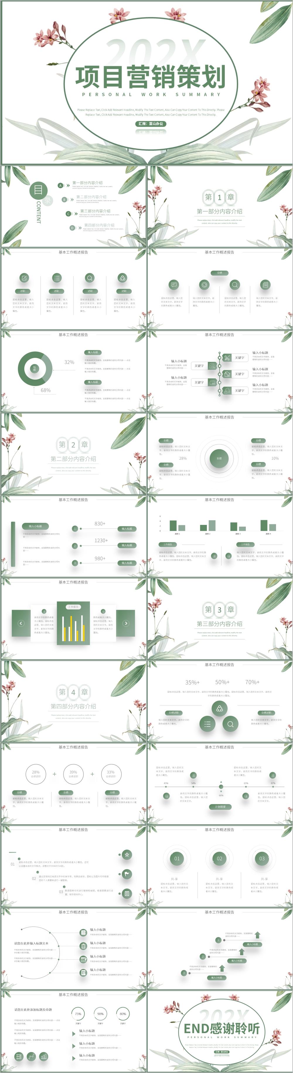 清新绿色手绘叶子营销策划方案PPT模板