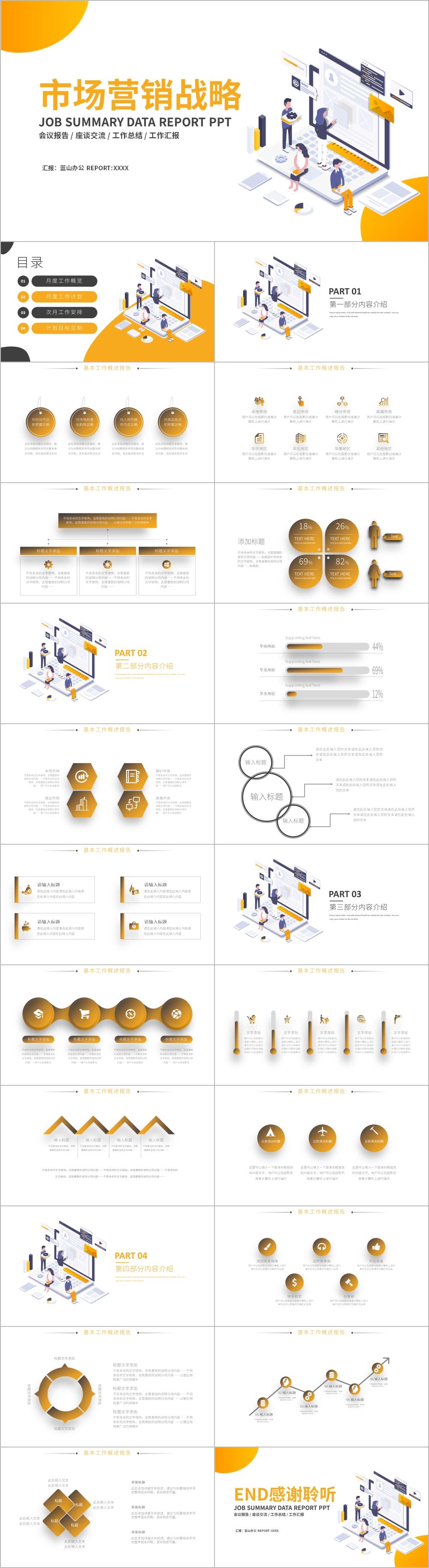 橙黑色商务简约市场营销计划书PPT模版