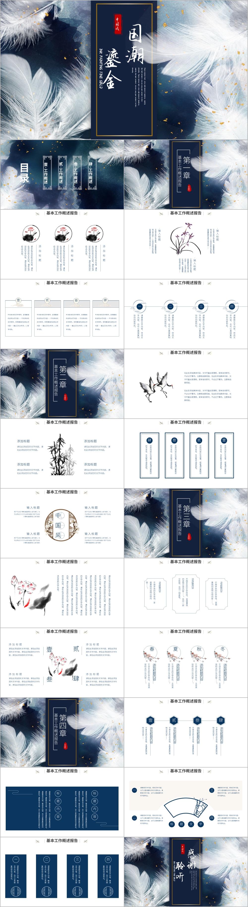 国潮鎏金中国风国学文化PPT模板