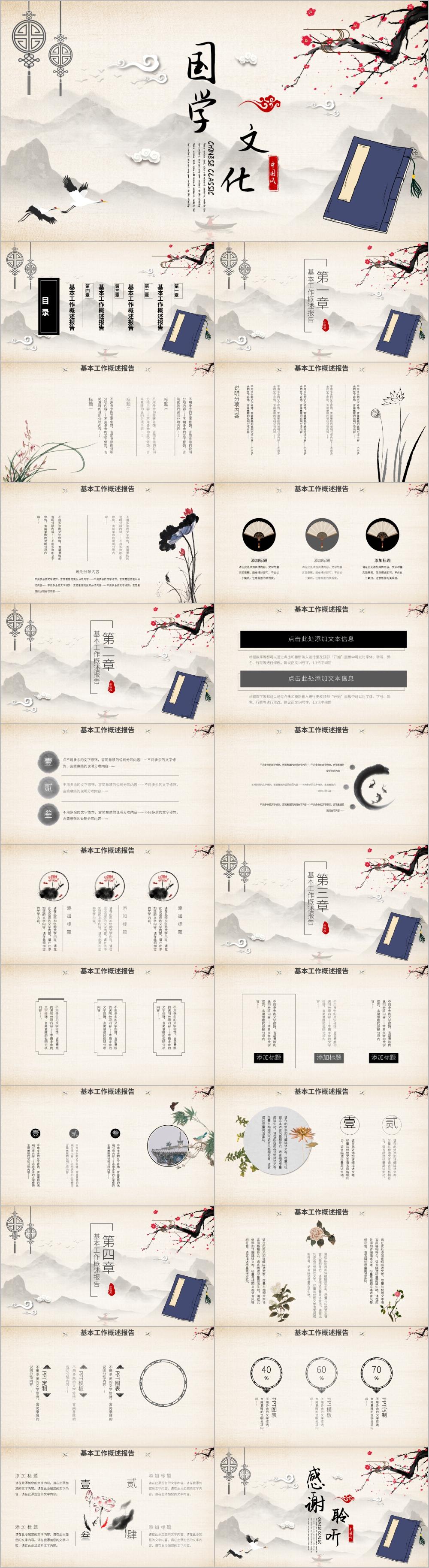 水墨中国风经典国学文化PPT模板