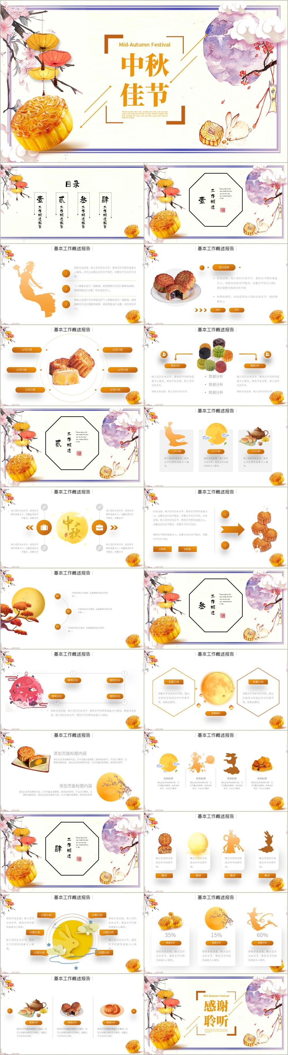 月亮传统节日团圆节中秋节PPT模板