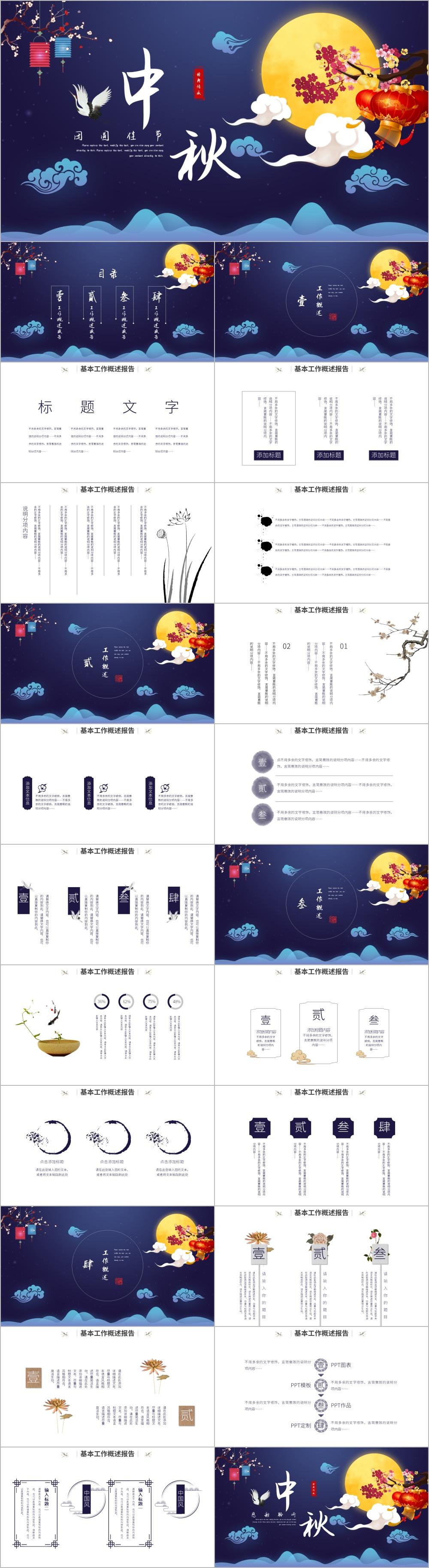 古韵古风传统节日团圆节中秋节PPT模板