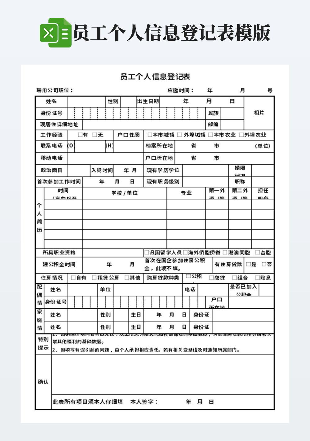 员工个人信息登记表模板