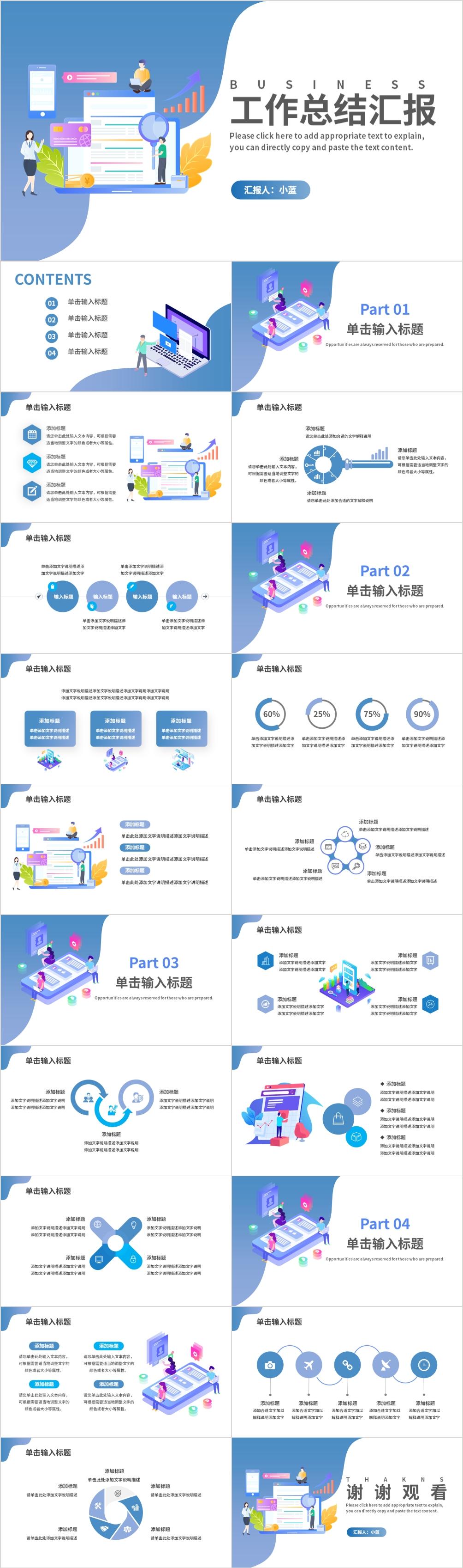 蓝色卡通风工作总结述职报告PPT模板