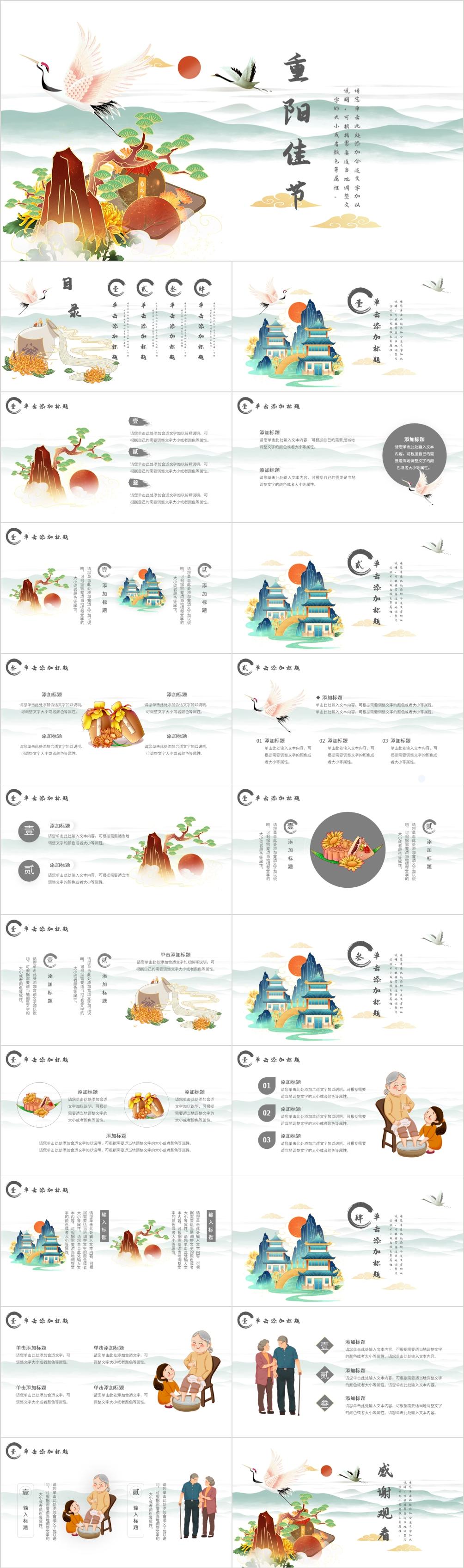 中国风传统节日九九重阳节PPT模板